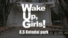 Wake Up Girls!映画の聖地で七夕ライブ秋にキャラソンCD7作も