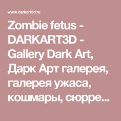 Zombie fetus - DARKART3D - Gallery Dark Art, Дарк Арт галерея, галерея ужаса, кошмары, сюрреализм, коллаж, photoshop, фотошоп, dark, horror, ужасы, смерть.