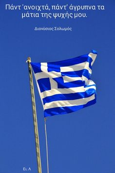What makes a Greek a Greek? I found the answer Forty years ago, when I left England for a new life in Greece. Passion made me do it, I had met MGG (my Greek God),. Greece Food, Greek Flag, Greek History, Flags Of The World, Athens Greece, Greek Life, My Heritage, Macedonia, Ancient Greece