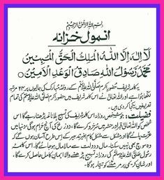 Rohani Amliyat o Taweezat Islamic Quotes, Quran Quotes Inspirational, Islamic Phrases, Islamic Dua, Islamic Messages, Religious Quotes, Religious Text, Islamic Teachings, Duaa Islam