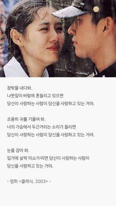 세상을 즐겁게 피키캐스트 Korean Text, Korean Phrases, Korean Quotes, Drama Quotes, Movie Quotes, Sensitivity, Learn To Read, Proverbs, Sentences