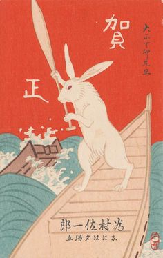 New Year's Card: Rabbit on the Little Boat  Japanese, Taisho era, 1927  Artist Unidentified