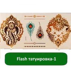 Flash татуировка-1