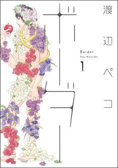 ボーダー 1 (ヤングジャンプコミックス) 渡辺 ペコ