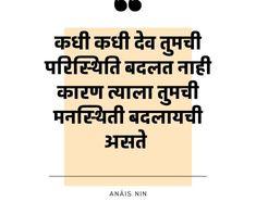 Karma Quotes, Jokes Quotes, Fact Quotes, Reality Quotes, Good Day Quotes, Good Thoughts Quotes, Amazing Quotes, Marathi Quotes On Life, Marathi Thoughts On Life