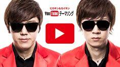 |Hikakin| Японская песня YouTube (русские субтитры) - Японский ютуб