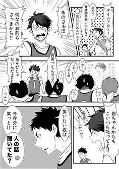 Haikyuu, Oikawa, Karasuno, Animation, Manga, Blog, Anime, Pixiv, Volleyball