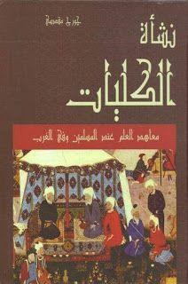 نشأة الكليات معاهد العلم عند المسلمين وفي الغرب تأليف جورج مقدسي Arabic Books Books Blog