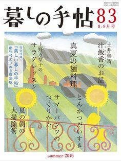 7月《とと姉ちゃん》終於演到雜誌的創刊,於是夏季號的《暮しの手帖》也順勢附贈復刻版的1948年發行之第1期《美しい暮しの手帖》,無論如何,必收對吧?