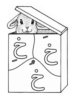 Alphabet Worksheets, Preschool Worksheets, Kindergarten Activities, Arabic Alphabet Letters, Arabic Alphabet For Kids, Write Arabic, Learn Arabic Online, Arabic Lessons, Islam For Kids