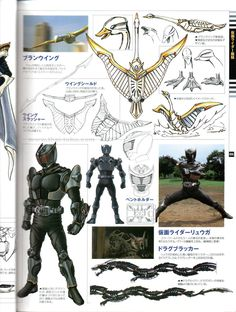 Kamen/Knight Rider Siren Contract Beast and Weapons