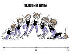 11комиксов омаленьких женских удовольствиях. А ведь и правда :-))