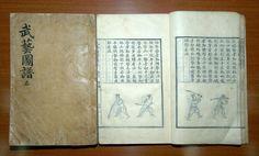 유네스코 세계기록유산 아시아태평양지역기록유산으로 등록된 조선민족고전 《무예도보통지》-《조선의 오늘》