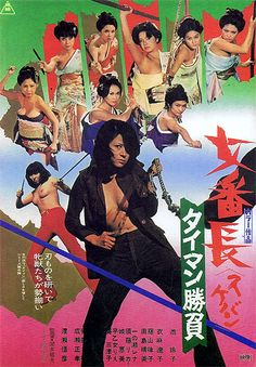 Girl Boss: Mano a Mano (AKA Girl Boss: Diamond Showdown) (1974)