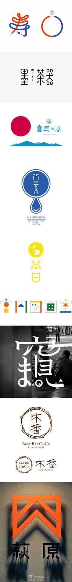 好! Chinese Fonts Design, Graphic Design Fonts, Typo Design, Word Design, Best Logo Design, Lettering Design, Branding Design, Chinese Typography, Typo Logo