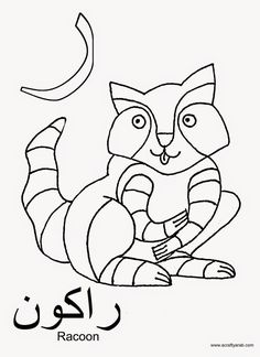A Crafty Arab: Arabic Alphabet coloring pages...Ra is for Racoon
