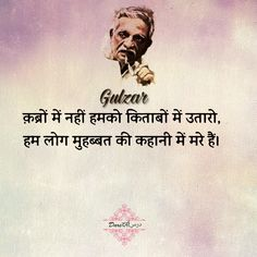 Gulzar Quotes, Urdu Words, Hindi Quotes, Poems, Thoughts, Feelings, Dil Se, Bed, Instagram