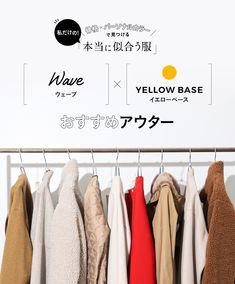 骨格×パーソナルカラー診断 | ウェーブ×イエローベースのアウター | マガジン WOMEN レディース - BAYCREW'S STORE Selling Online, Editorial Design, Waves, Style Inspiration, Yellow, My Style, Womens Fashion, How To Wear, Color