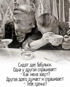 (46) Одноклассники Old Lady Cartoon, Wise Quotes, Funny Quotes, Funny Happy Birthday Images, Smiles And Laughs, Girls Life, How To Know, Old Women, Laughter