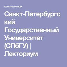 Санкт-Петербургский Государственный Университет (СПбГУ) | Лекториум