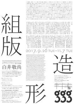 組版造形 白井敬尚   FLYER ARCHIVE JP Graphic Design Posters, Typography Design, Typography Poster, Photoshop Elementos, Flyer Layout, Japanese Graphic Design, Black And White Aesthetic, Japanese Aesthetic, Japan Design