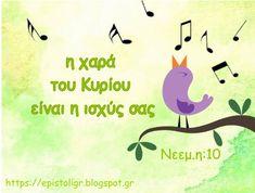 Faith, Blog, Greek, Inspiration, Biblical Inspiration, Blogging, Loyalty, Greece, Inspirational