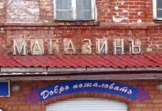 старинная русская вывеска - Поиск в Google