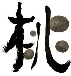 """""""桃""""(momo)••• peach #shodo #calligraphy #art # アート #書道 #kanji #漢字 #design #Kalligrafie#Calligraphie #letter design #calligraphy art #kunst"""