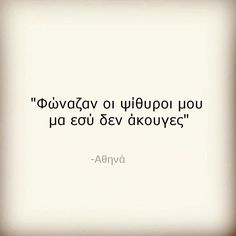 #mygreekquotes #greek #quotes
