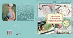 мое рукоделие:): Анонс книги