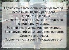 Мотивация похудения:) - Сообщество «♥♥♥Диета Магги - наслаждайся своим телом♥♥♥» - Babyblog.ru - стр. 4