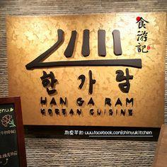 芊如廚房: 石頭飯在韓嘉嵐韓國料理 (Han Ga Ram)