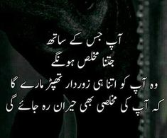 Urdu Quotes With Images, Inspirational Quotes In Urdu, Rumi Love Quotes, Funny Quotes In Urdu, Muslim Love Quotes, Islamic Love Quotes, Jokes Quotes, Qoutes, Heart Quotes