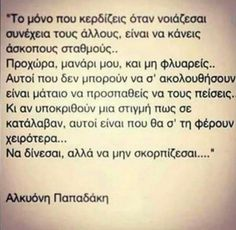 αλκυονη παπαδακη quotes - Αναζήτηση Google Poetry Quotes, Words Quotes, Wise Words, Me Quotes, Sayings, Meaningful Quotes, Inspirational Quotes, Motivational Quotes, Proverbs Quotes