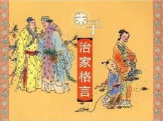 The Maxims of Mr. Zhu Bolu (1617–1688) is familiar to every Chinese. It is one of the most influential guidebooks on household management and family education in China. His teachings are a mixture of Confucianism, Buddhism and Taoism. Gong Xi Fat Chai!