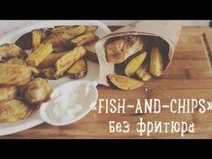 """""""Фиш-энд-чипс"""" без фритюра - Рыба в кляре с жареной картошкой [Рецепты Bon Appetit] - YouTube"""