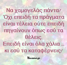 Favorite Quotes, Best Quotes, Life Quotes, Lifestyle Quotes, Clever Quotes, Greek Words, Greek Quotes, Self Improvement, Beautiful Words