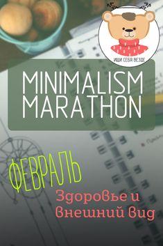 Minimalism Marathon: Февраль. Месяц заботы о себе. Я открываю свой личный марафон минимализма, в течение которого буду бороться с лишними вещами, идеями и событиями.