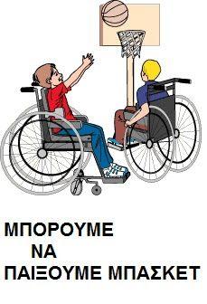 ...Το Νηπιαγωγείο μ' αρέσει πιο πολύ.: 3 Δεκεμβρίου: Παγκόσμια Ημέρα Ατόμων με Ειδικές Ανάγκες ...Ο Κωνσταντίνος κια 2 κυρίες από τα ΚΕΔΔΥ Σερρών, μας επισκέφτηκαν Disabled People, Kids And Parenting, Bike, Gym, Archive, Teacher, Projects, Activities, Drawings
