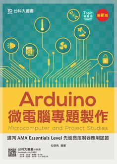 AT019-Arduino微電腦專題製作 - 邁向AMA Essentials Level 先進微控制器應用認證 - 最新版