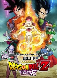 Dragon Ball Z: Doragon bôru Z - Fukkatsu no 'F' One peaceful day on Earth, two remnants of Frieza's army named Sorbet and Tagoma arrive searching for the Dragon Balls with the aim of reviving Frieza. Dragon Ball Z, New Dragon, Daniel Radcliffe, Akira, Z Movie, Super Movie, Streaming Hd, English Movies, English Play