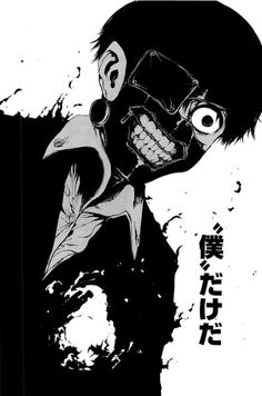 Tokyo Ghoul | Toukyou Kushu