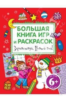 Здравствуй, Новый год! Большая книга игр и раскрасок обложка книги