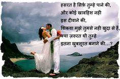 Shayari Urdu Images: Best Very romantic shayari sms for boyfriend in hi...