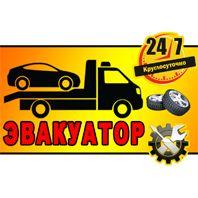 Опубликована новая онлайн-визитка на проекте Pavlograd Online  🌟Эвакуатор авто (круглосуточный)🌟