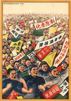 Japanese poster, 1938: Oppose Communism. (An imaginary pro-Japanese demonstration, with Chinese carrying slogans: Oppose Communism; Long Live North-China; Forward China Japan Manchuko; Peace in East Asia; Down with the Communist Party; Have full confidence in the Japanese Army; Peace and happiness; A bright North China; Down with the Guomindang.)