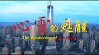"【The Church Of Almighty God】Micro Film ""The Awakening Of The Heart - Funny Videos at Videobash"