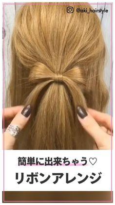 Pin by 妃 on ヘアアレンジ Hair Arrange, Japanese Hairstyle, Pinterest Hair, Pretty Hairstyles, Cute Girls, Bobby Pins, Hair Beauty, Hair Accessories, Hair Styles