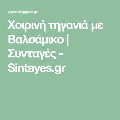 Χοιρινή τηγανιά με Βαλσάμικο   Συνταγές - Sintayes.gr