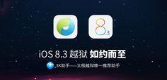 El jailbreak untethered para iOS 8.3 ya está disponible en Windows gracias al TaiG team